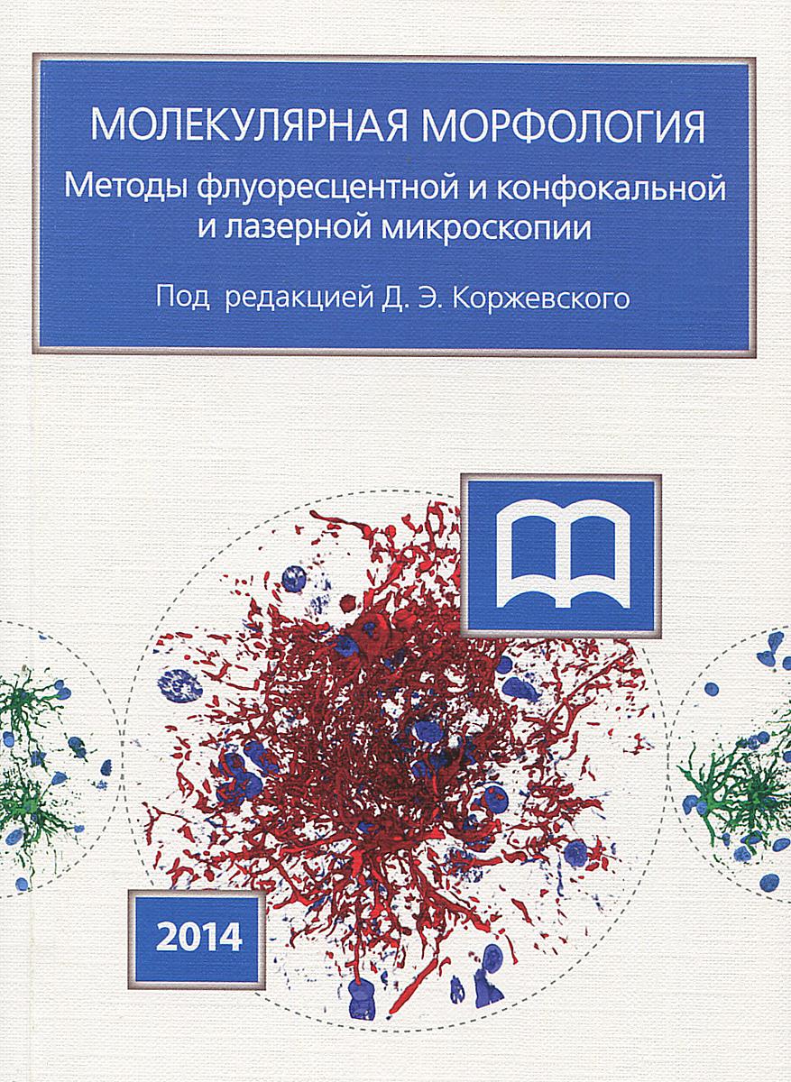 Молекулярная морфология. Методы флуоресцентной и конфокальной лазерной микроскопии ( 978-5-299-00642-1 )