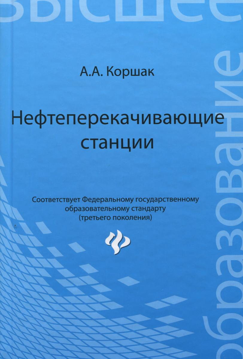 Нефтеперекачивающие станции. Учебное пособие ( 978-5-222-23526-3 )