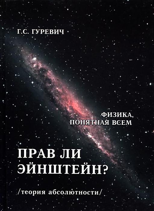 Прав ли Энштейн? (теория абсолютности)