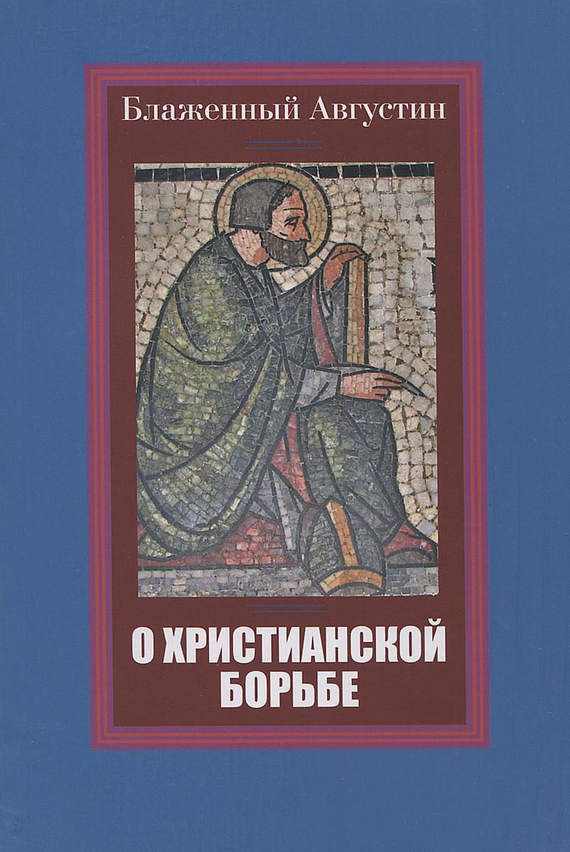 О христианской борьбе ( 978-5-85271-345-4 )