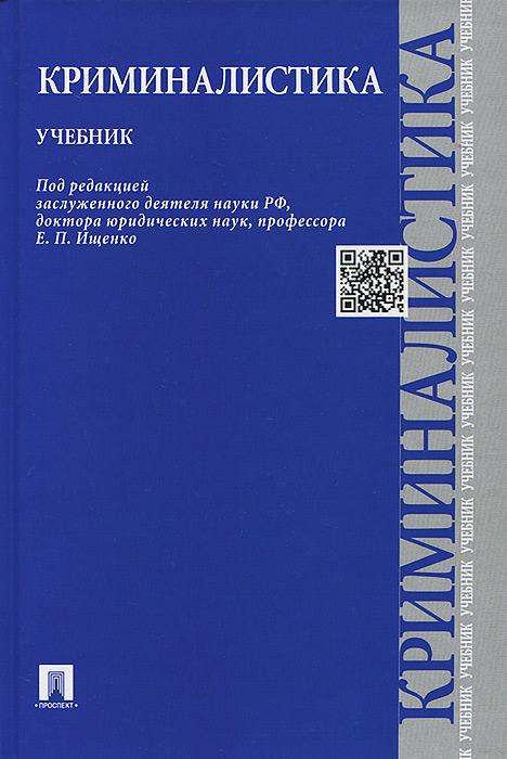 Криминалистика. Учебник ( 978-5-392-17419-5 )