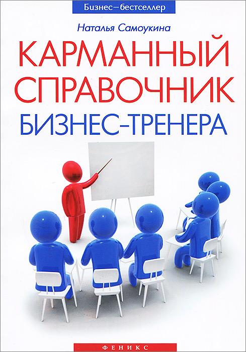 Карманный справочник бизнес-тренера ( 978-5-222-23907-0 )