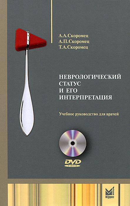 Неврологический статус и его интерпретация. Учебное руководство для врачей (+ DVD-ROM)