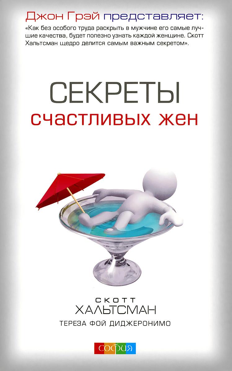 Книга Секреты счастливых жен