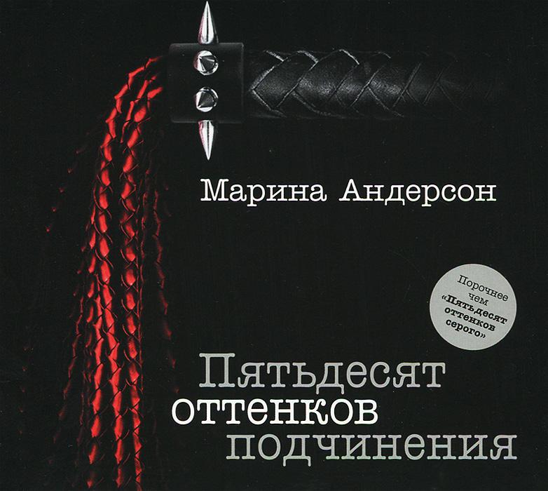 Пятьдесят оттенков подчинения (аудиокнига MP3)