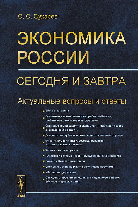 Экономика России. Сегодня и завтра. Актуальные вопросы и ответы ( 978-5-9710-1665-6 )