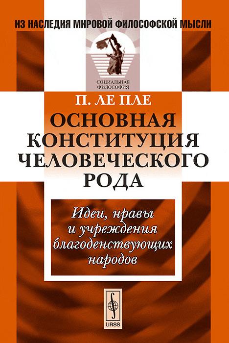 Основная конституция человеческого рода. Идеи, нравы и учреждения благоденствующих народов ( 978-5-397-04822-4 )