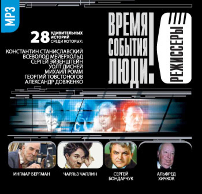Режиссеры-1 (Станиславский…)