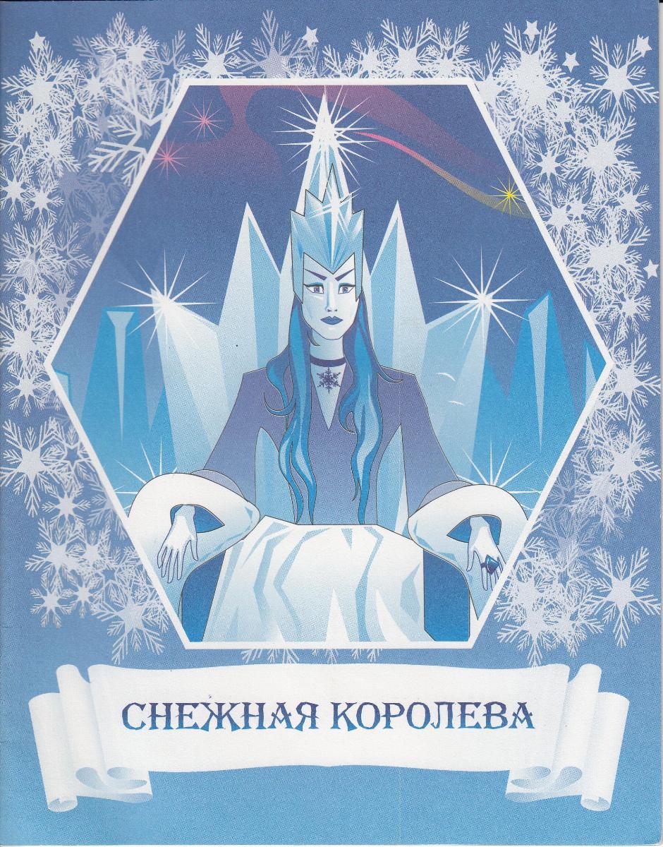 Снежная королева ( 978-5-88944-373-5 )