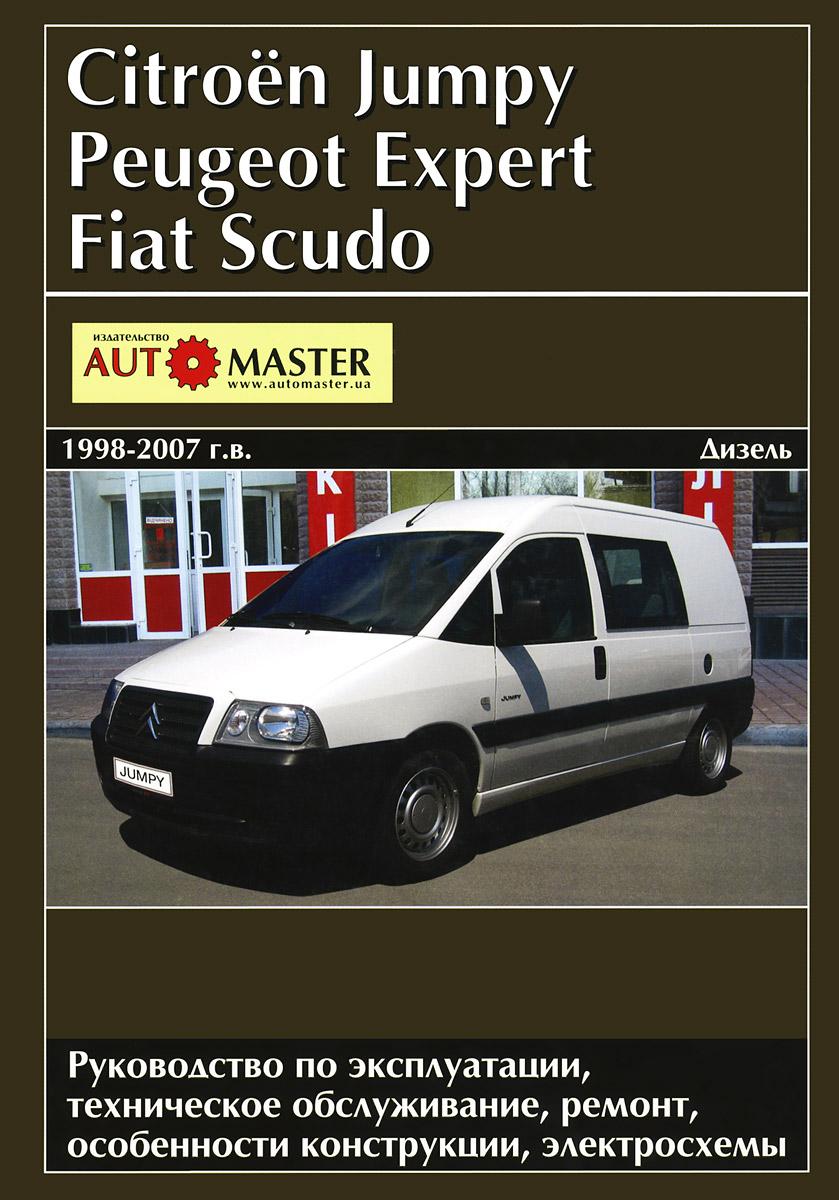 Citroen Jumpy, Peugeot Expert, Fiat Scudo 1998-2007 г. выпуска. Дизельные двигатели. Руководство по эксплуатации, техническое обслуживание, ремонт, особенности конструкции, электросхемы