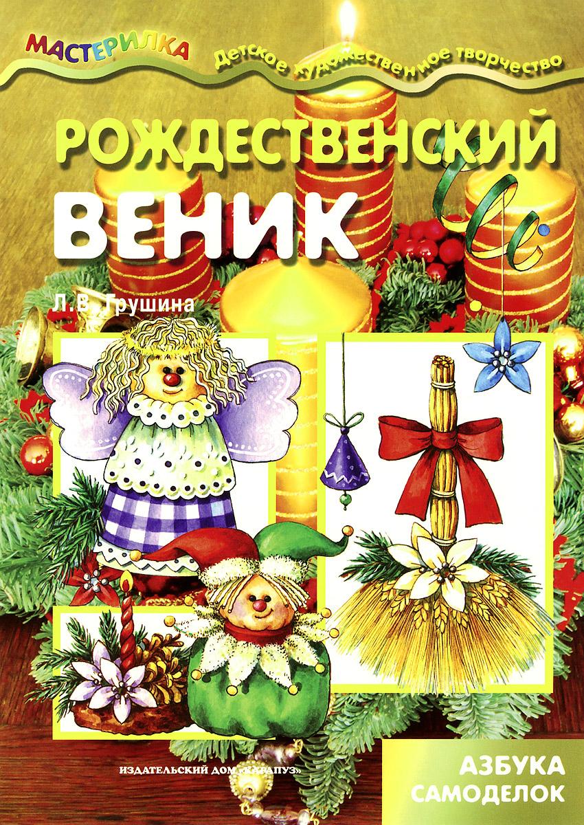 Рождественский веник ( 978-5-9715-0821-2 )