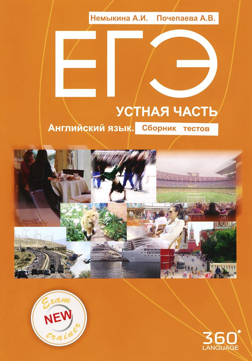 ЕГЭ. Английский язык. Устная часть. Сборник тестов (+ CD-ROM)