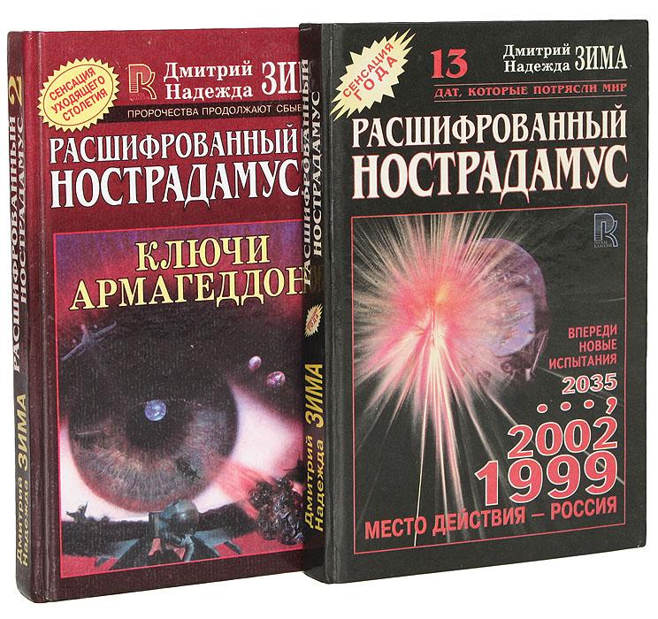 Расшифрованный Нострадамус (комплект из 2 книг)