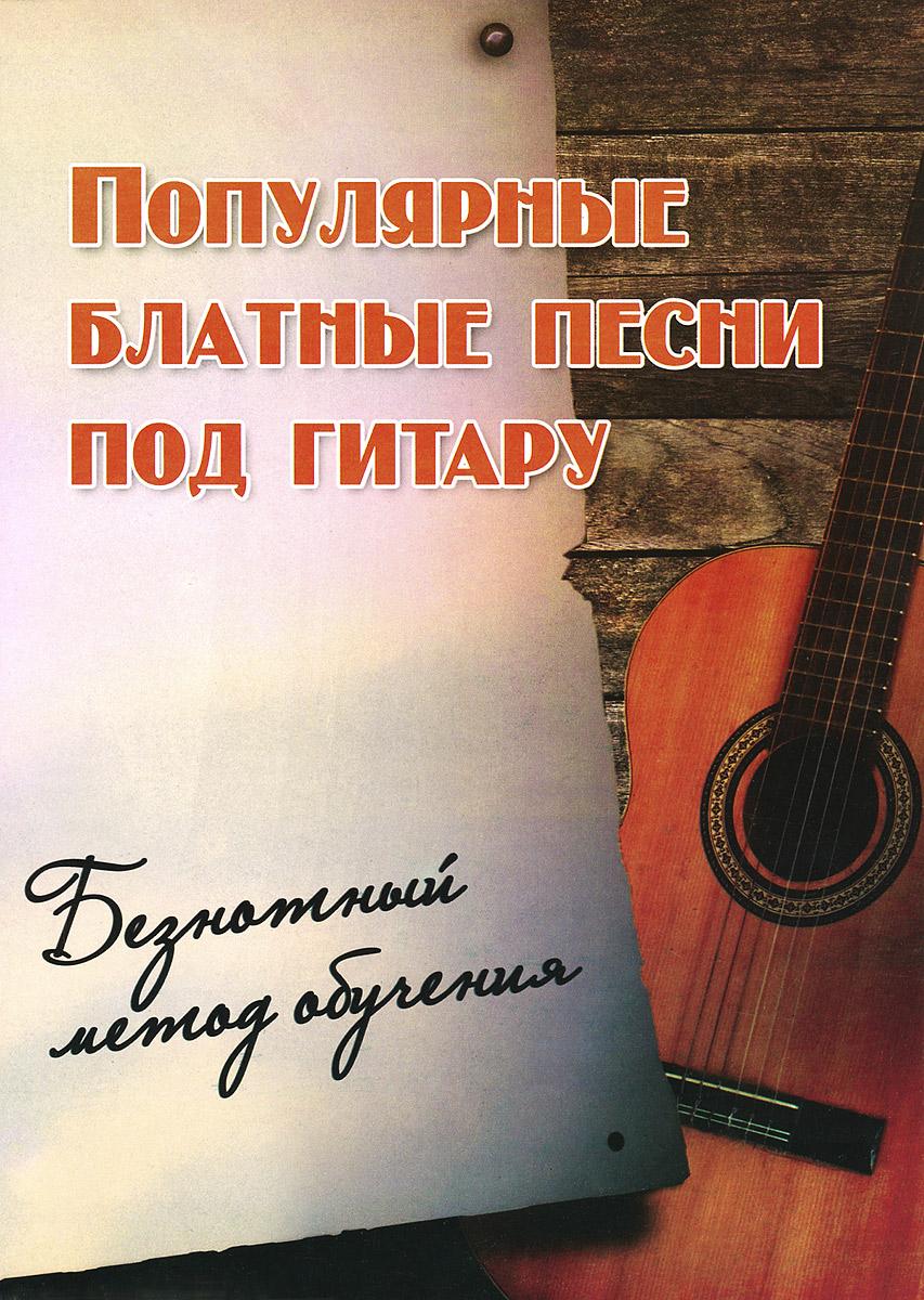 Популярные блатные песни под гитару. Безнотный метод обучения. Учебно-методическое пособие ( 979-0-66003-320-3 )