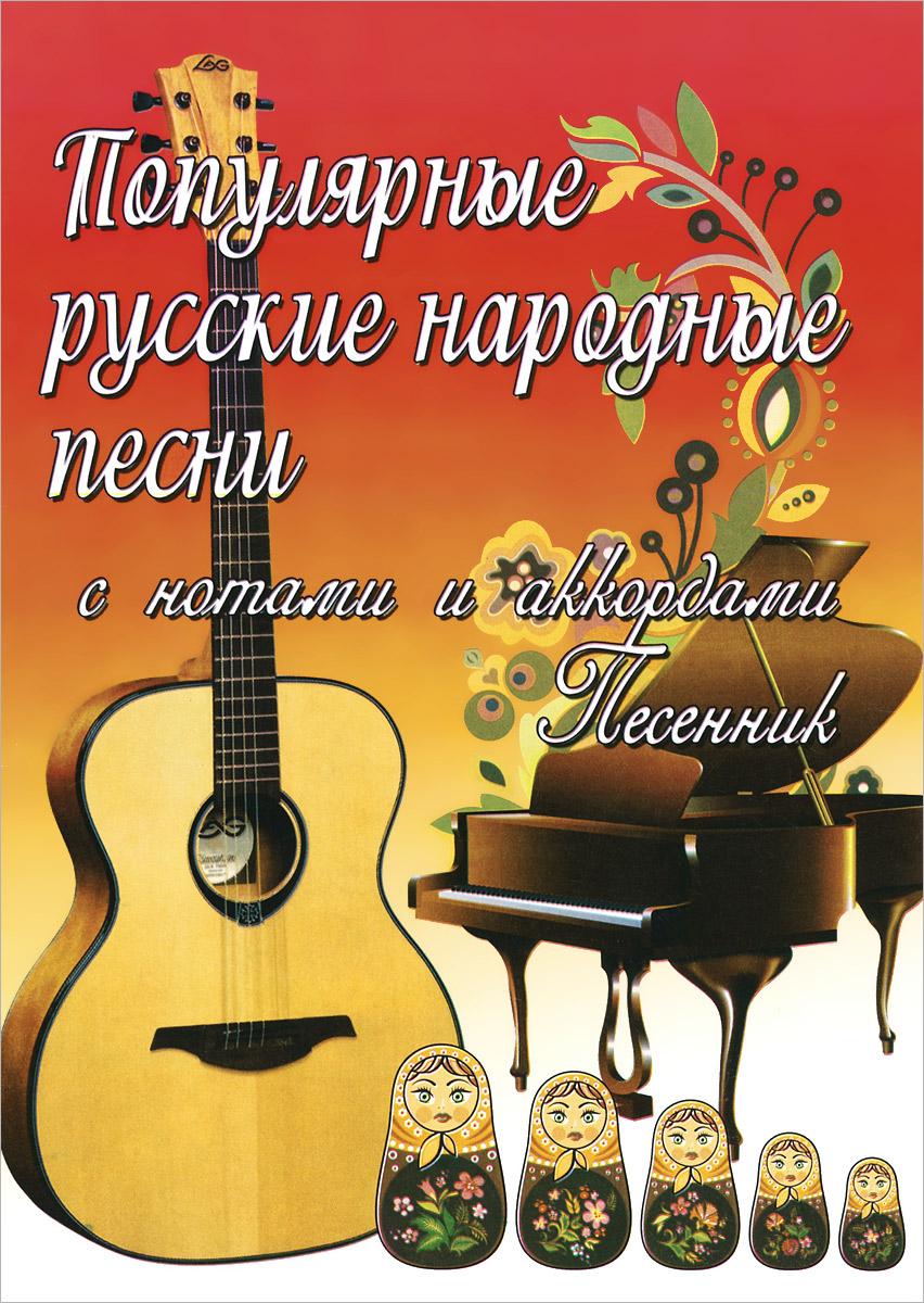 Популярные русские народные песни с нотами и аккордами. Песенник ( 979-0-66003-316-6 )