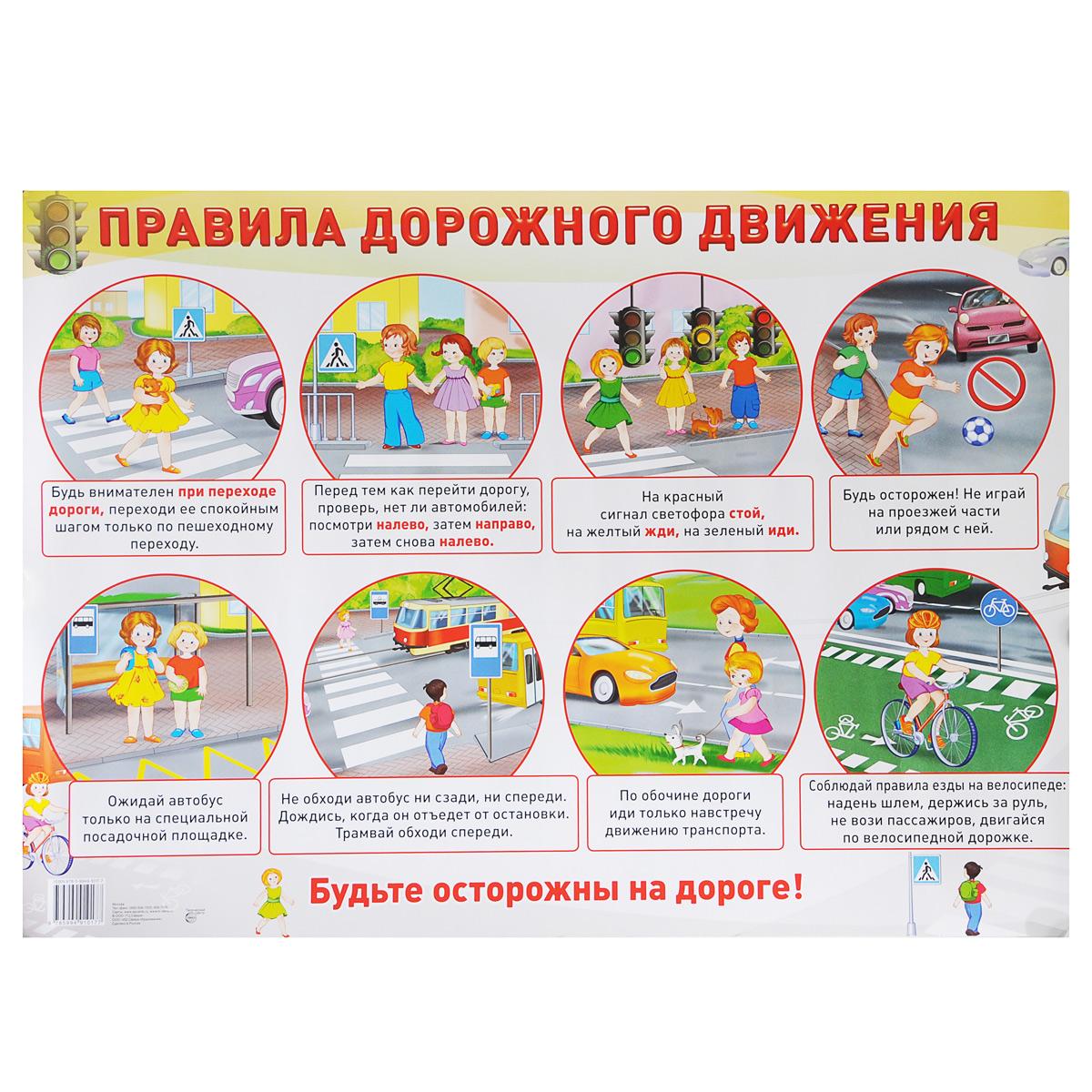 Правила дорожного движения. Плакат ( 978-5-9949-1017-7 )
