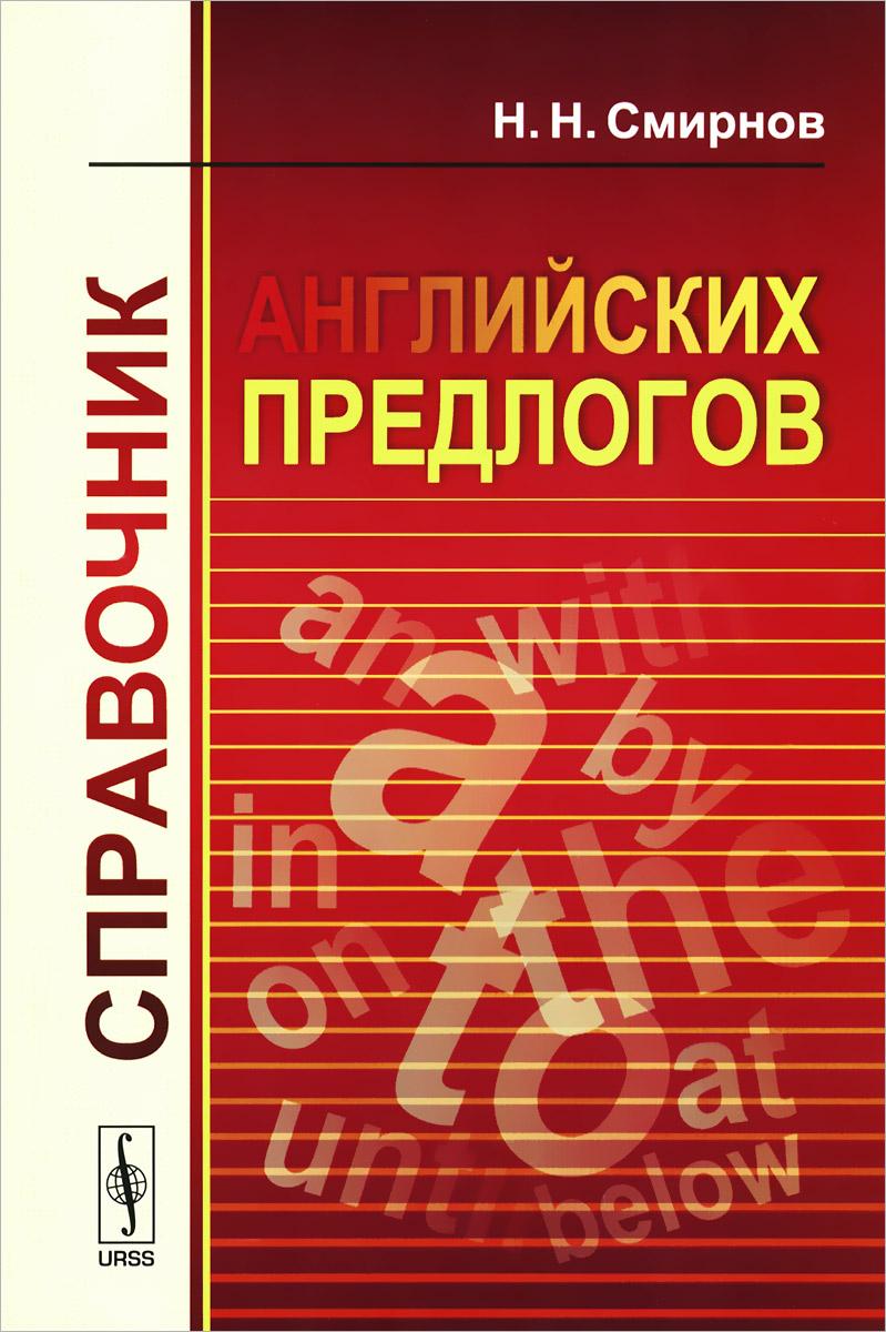 Справочник английских предлогов