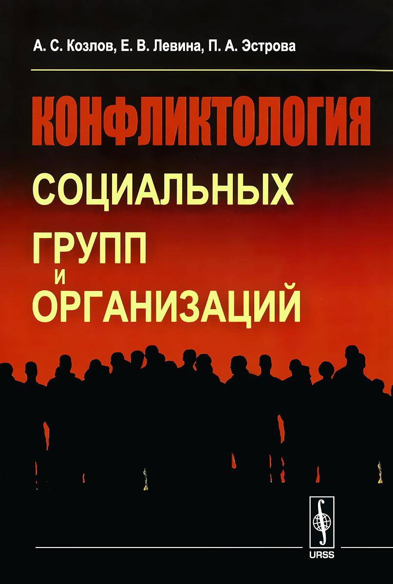 Конфликтология социальных групп и организаций ( 978-5-9710-1546-8 )