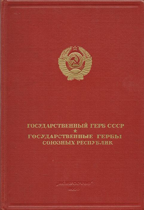 Государственный герб СССР. Государственные гербы Союзных Республик
