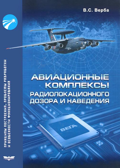 Авиационные комплексы радиолокационного дозора и наведения. Принципы построения, проблемы разработки и особенности функционирования
