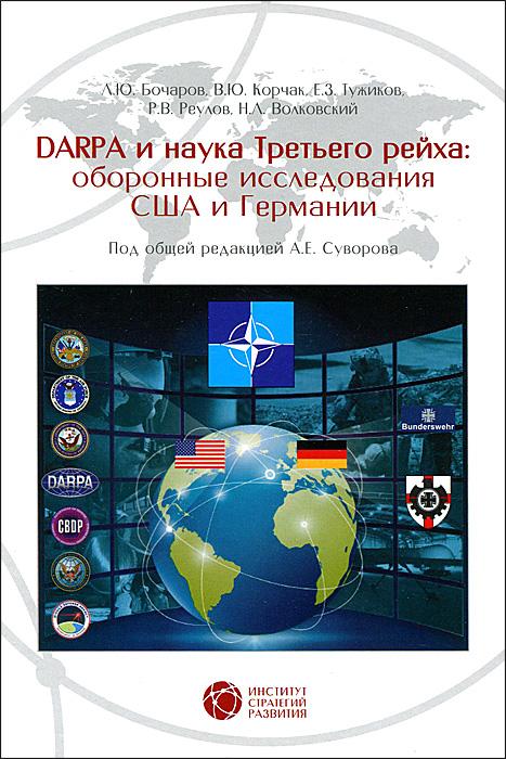DARPA и наука Третьего рейха. Оборонные исследования CША и Германии ( 978-5-94836-392-9 )