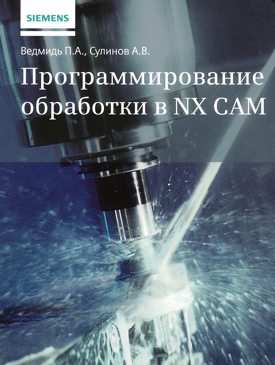 Программирование обработки в NX CAM