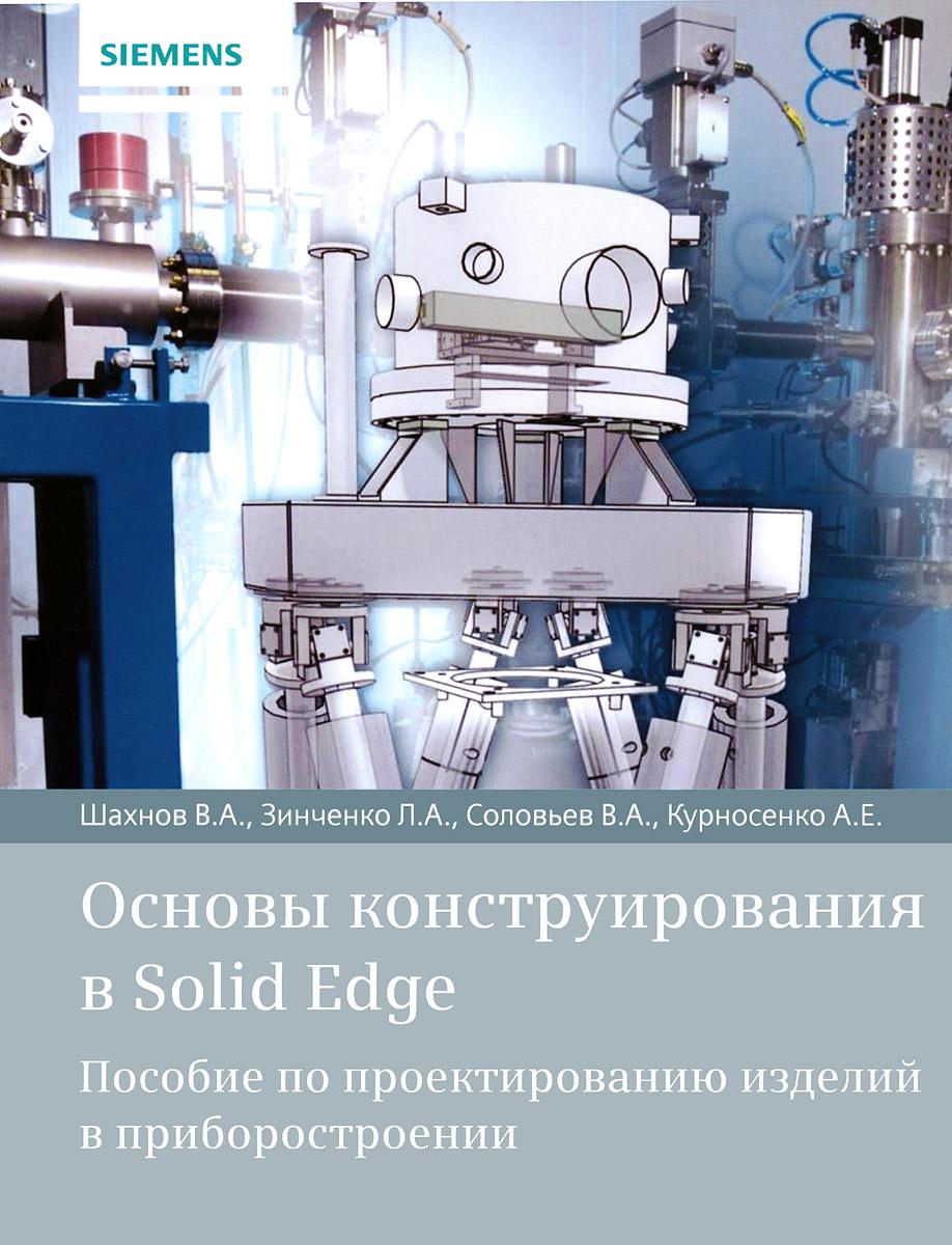 ������ ��������������� � Solid Edge