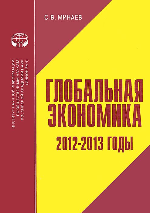 Глобальная экономика. 2012-2013 годы ( 978-5-248-00759-2 )