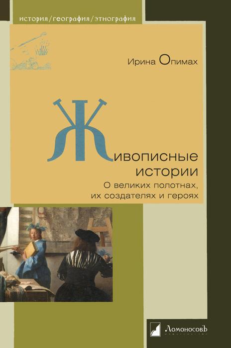 Живописные истории. О великих полотнах, их создателях и героях ( 978-5-91678-208-0 )