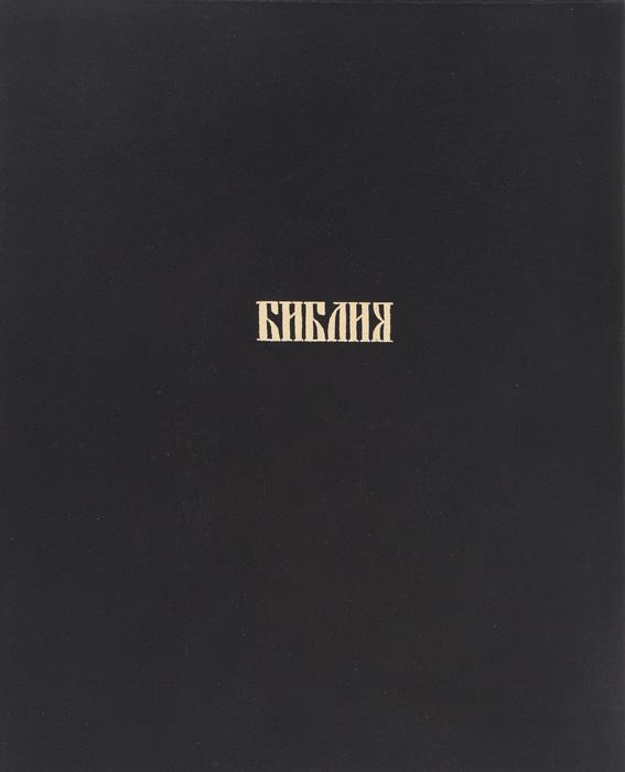 Библия. Книги Священного писания ветхого и нового завета, в русском переводе, с паралельными местами