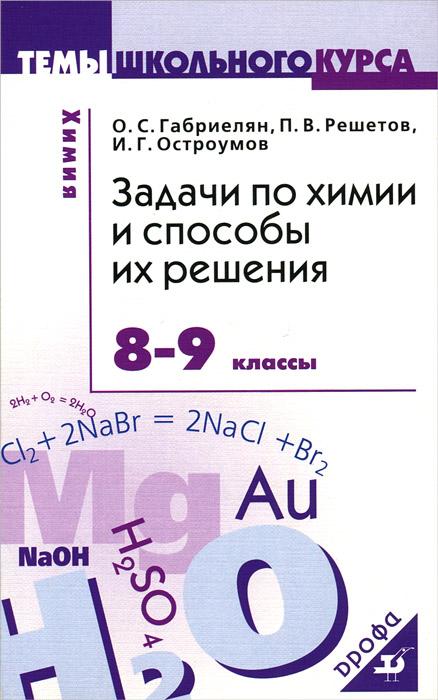 Задачи по химии и способы их решения. 8-9 класс