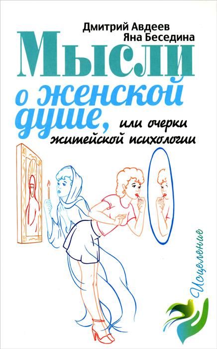 Мысли о женской душе, или очерки житейской психологии ( 978-5-91173-419-0 )