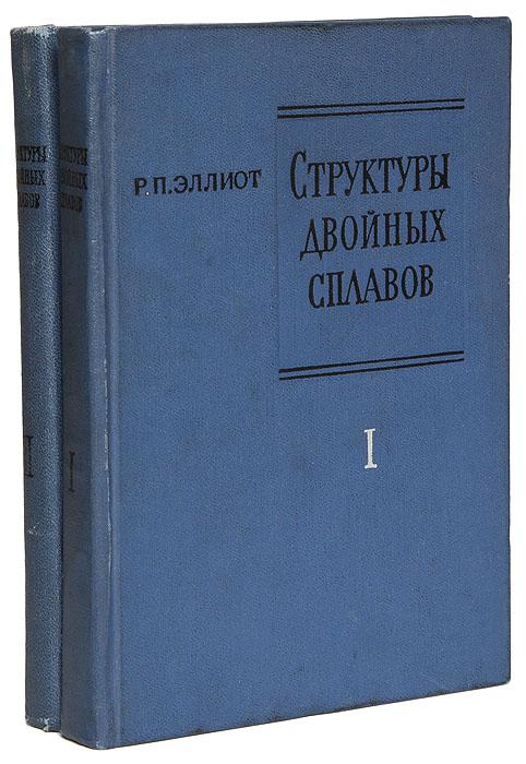 Структуры двойных сплавов (комплект из 2 книг)