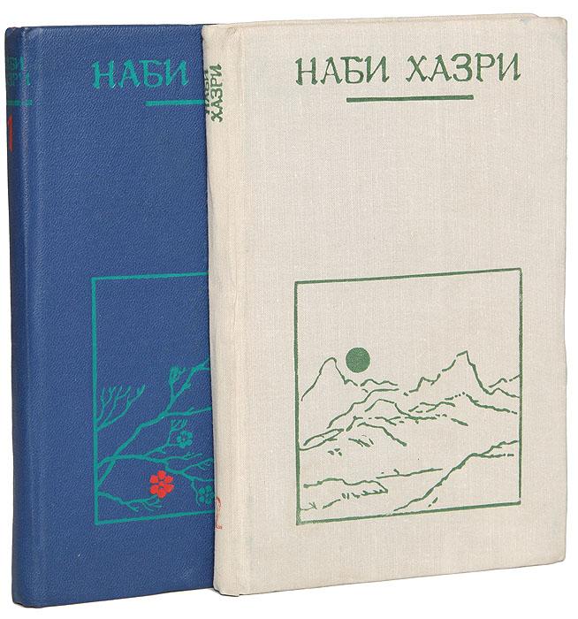 Наби Хазри. Избранные произведения (комплект из 2 книг)