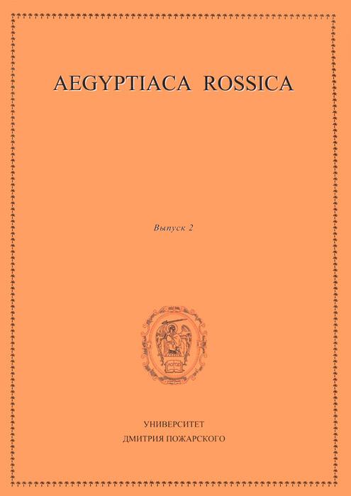 Aegyptiaca Rossica. Выпуск 2