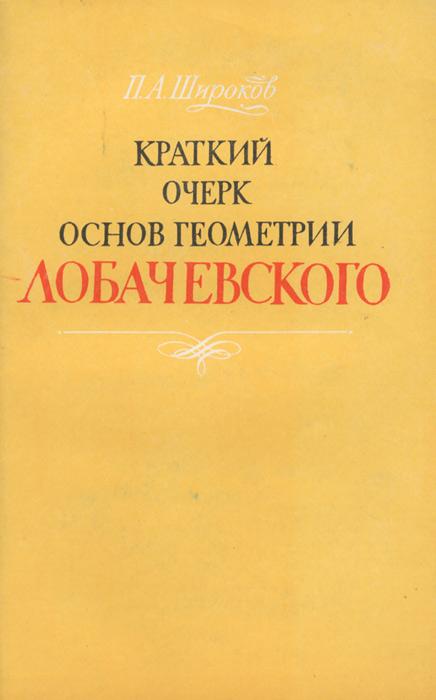 Краткий очерк основ геометрии Лобачевского