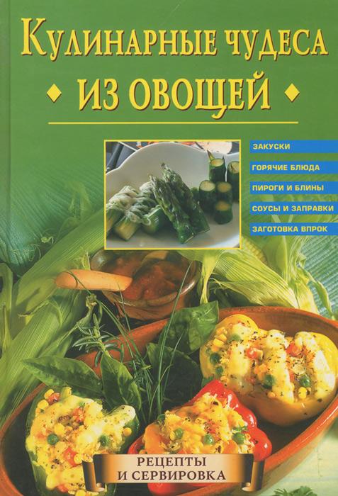 Кулинарные чудеса из овощей