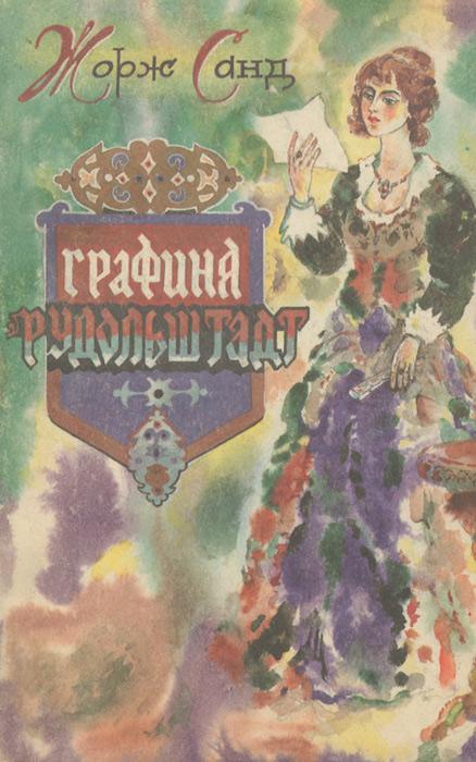 Графиня Рудольштадт. В 2 томах. Том 1. Главы 1-23
