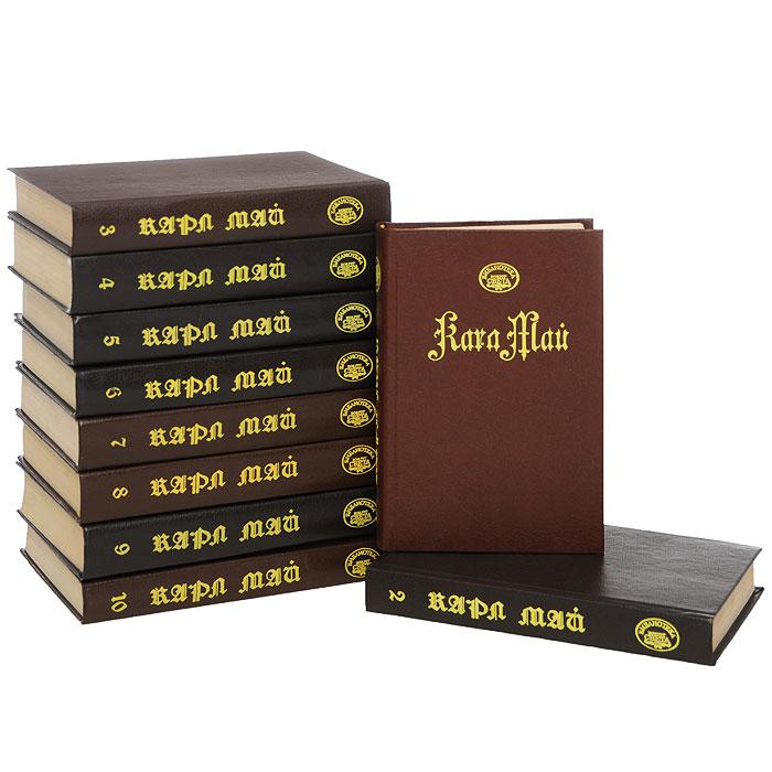 Карл Май. Собрание сочинений в 10 томах (комплект)