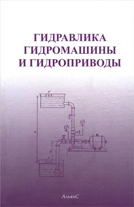 Гидравлика. Гидромашины и гидроприводы. Учебник