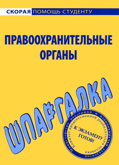 Правоохранительные органы. Шпаргалка ( 978-5-409-00720-1 )