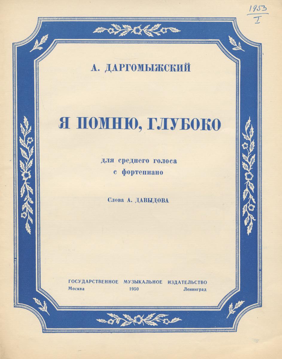 А. Даргомыжский Я помню, глубоко. Для среднего голоса с фортепиано