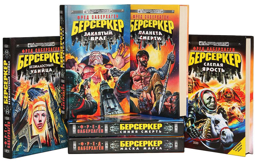 Берсеркер (комплект из 6 книг)