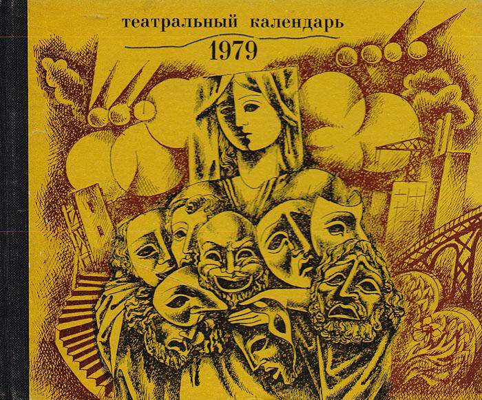 ����������� ���������, 1979