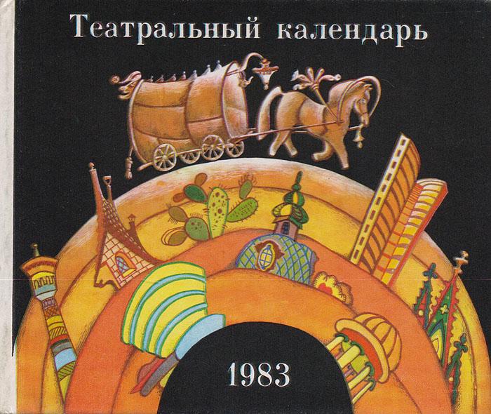 Театральный календарь, 1983