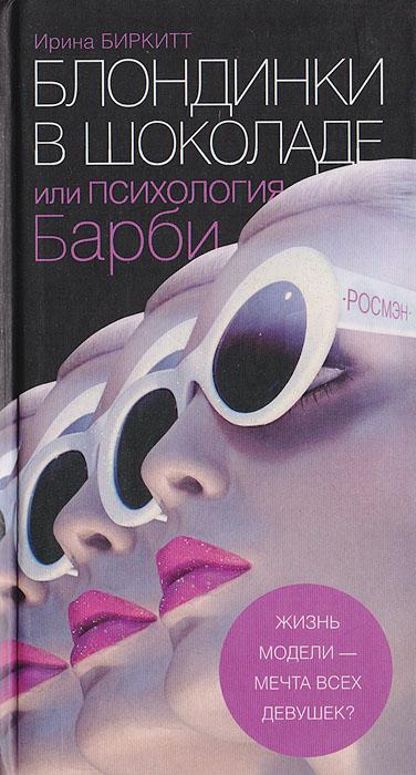 Блондинки в шоколаде, или Психология Барби