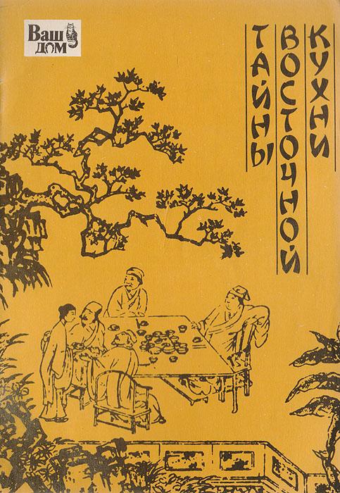 Тайны восточной кухни