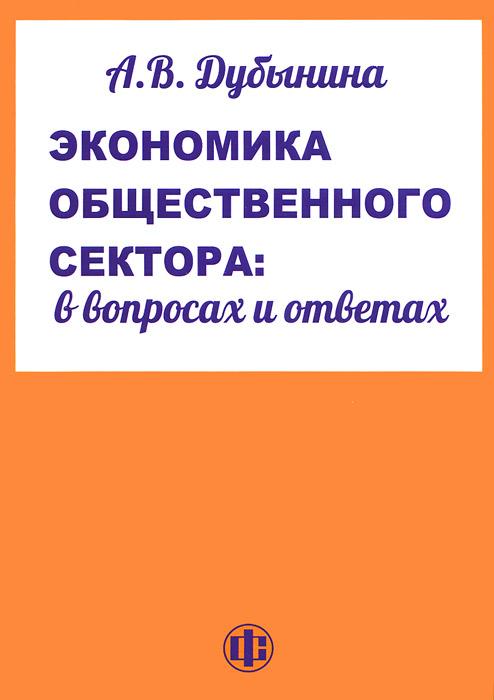 Экономика общественного сектора. В вопросах и ответах. Учебное пособие ( 978-5-279-03558-8 )
