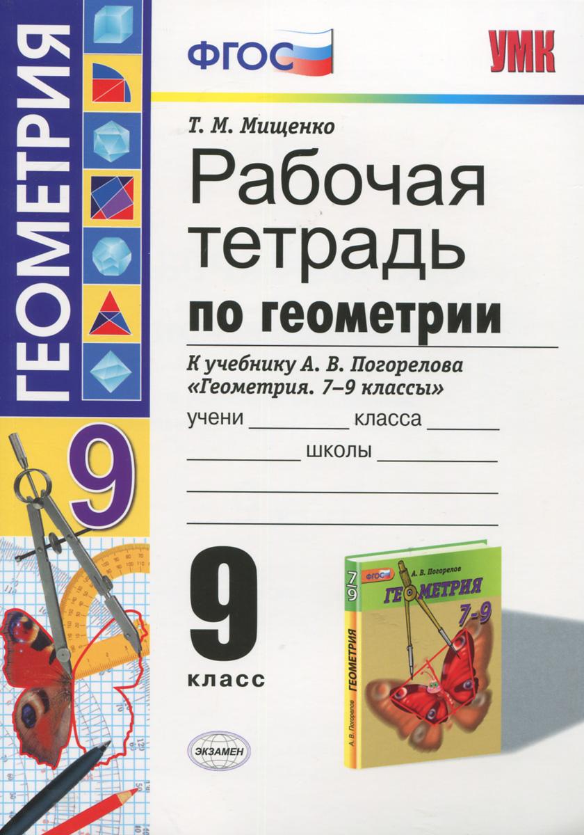 Геометрия. 9 класс. Рабочая тетрадь. К учебнику А. В. Погорелова ( 978-5-377-08880-6 )
