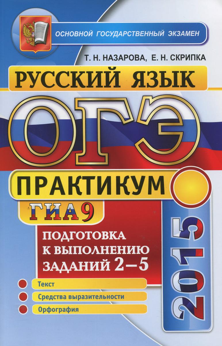 ОГЭ (ГИА-9) 2015. Русский язык. Подготовка к выполнению заданий 2-5. Практикум